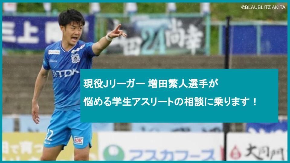 【募集】現役Jリーガー増田繁人選手が、悩める学生アスリートの相談に乗ります!【アスリートサポーター】
