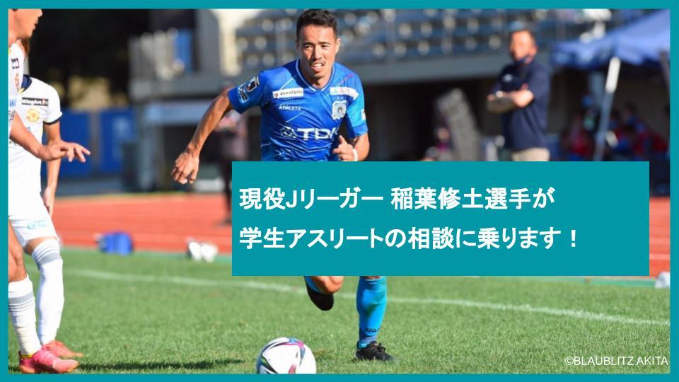 【募集】現役Jリーガー稲葉修土選手が、学生アスリートの相談に乗ります!