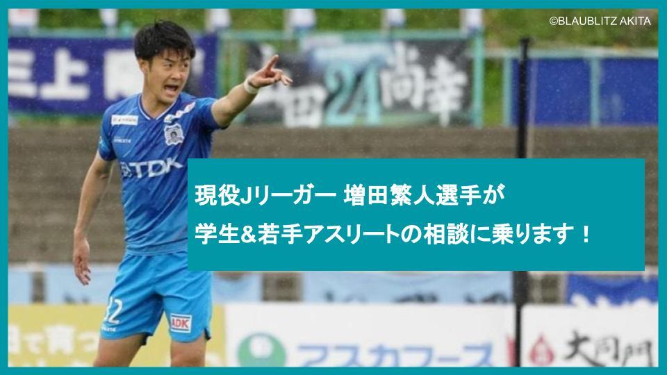 【募集】現役Jリーガー増田繁人選手が、学生&若手アスリートの相談に乗ります!